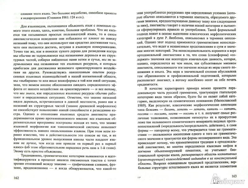 Иллюстрация 1 из 5 для От языкового мифа к биологической реальности. Переосмысляя познавательные установки языкознания - Алексей Кравченко | Лабиринт - книги. Источник: Лабиринт