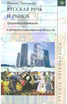 Русская речь и рынок. Традиции и инновации в деловом и повседневном общении цена