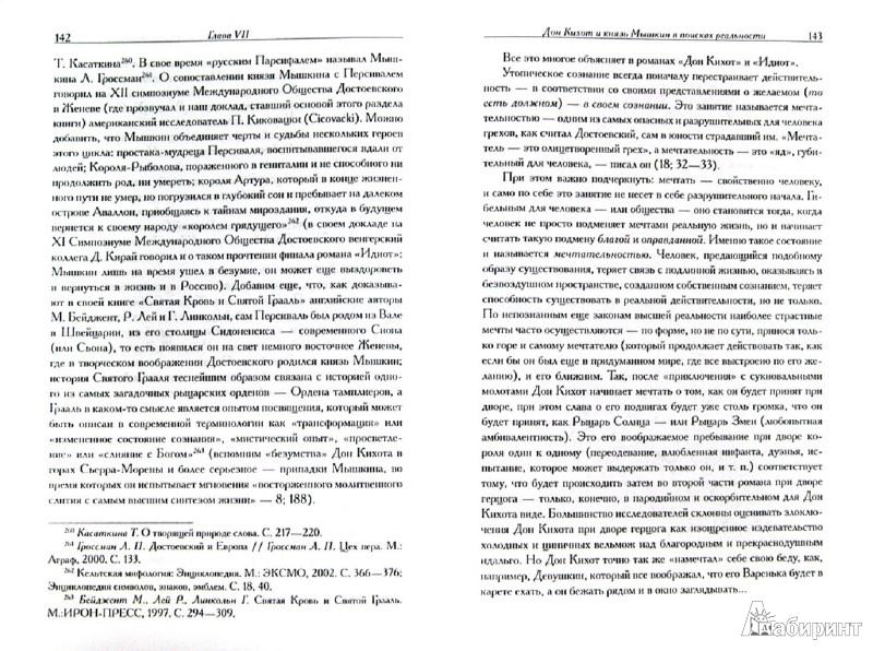 Иллюстрация 1 из 14 для Достоевский и Сервантес. Диалог в большом времени - Карен Степанян | Лабиринт - книги. Источник: Лабиринт