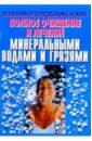 Преображенский Владимир Полное очищение и лечение минеральными водами грязями