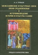 Межславянские культурные связи эпохи Средневековья и источниковедение истории и культуры славян