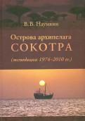 Острова архипелага Сокотра (экспедиции 1974-2010 гг.)