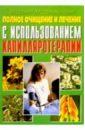 Преображенский Владимир Полное очищение и лечение с использованием капилляротерапии