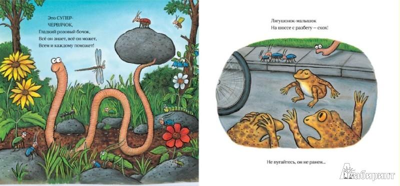 Иллюстрация 1 из 78 для Суперчервячок - Джулия Дональдсон   Лабиринт - книги. Источник: Лабиринт