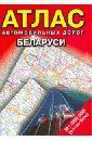 Обложка Атлас автомобильных дорог Беларуси