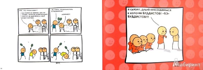 Иллюстрация 1 из 4 для Мороженое и грусть. Цианид и счастье - Уилсон, Макэлфатрик, Дэнблейкер, Мэлвин | Лабиринт - книги. Источник: Лабиринт