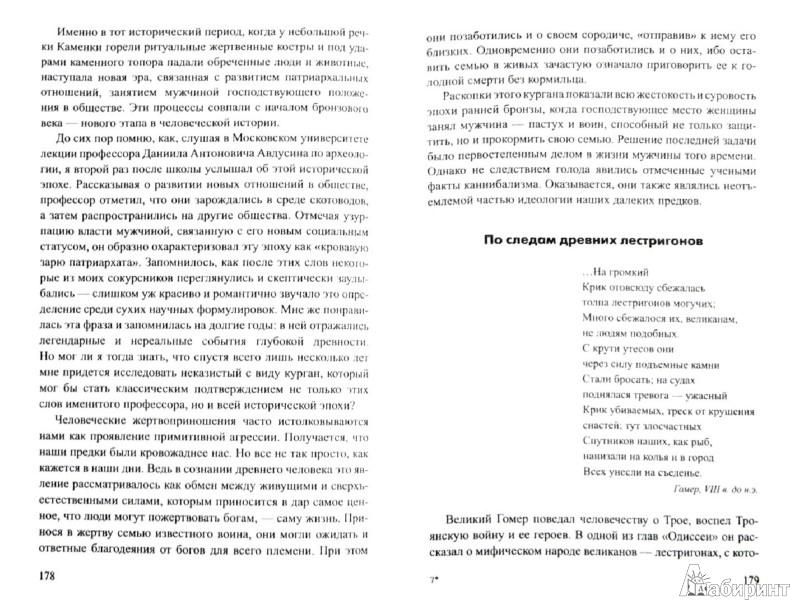 Иллюстрация 1 из 19 для Мистика древних курганов - Евгений Яровой   Лабиринт - книги. Источник: Лабиринт