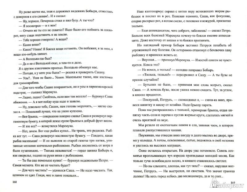 Иллюстрация 1 из 28 для Старая крепость. Том 2. Книга 3 - Владимир Беляев | Лабиринт - книги. Источник: Лабиринт