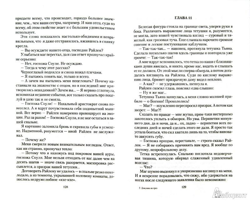 Иллюстрация 1 из 6 для Соули. Девушка из грёз - Анна Гаврилова   Лабиринт - книги. Источник: Лабиринт