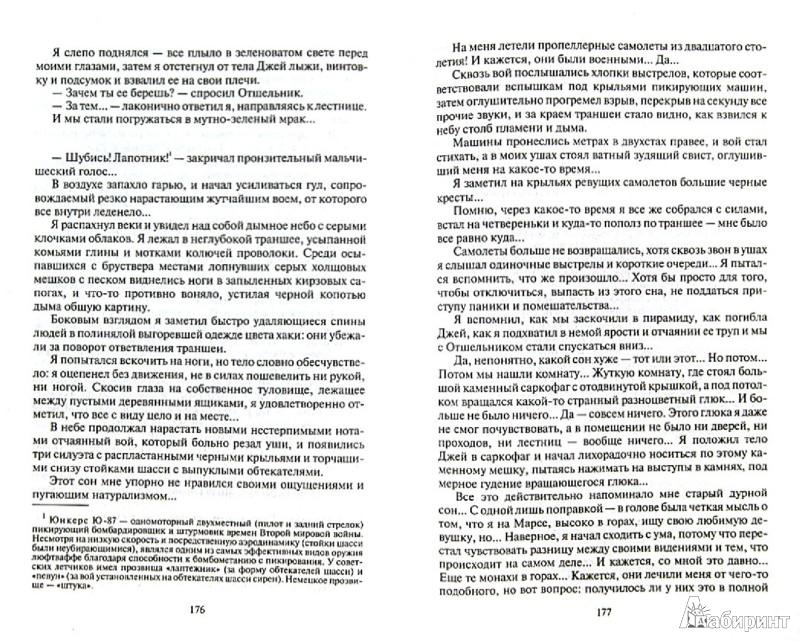 Иллюстрация 1 из 46 для Красное Зеркало. Конец легенды - Денис Ватутин | Лабиринт - книги. Источник: Лабиринт