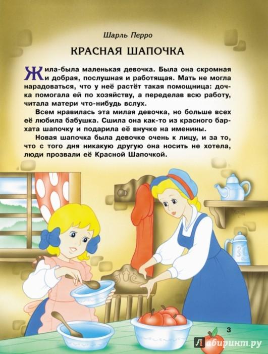 Иллюстрация 1 из 27 для Красная Шапочка и другие сказки - Перро, Кэрролл, Андерсен | Лабиринт - книги. Источник: Лабиринт