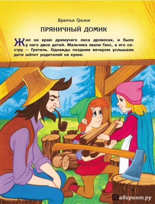 Иллюстрация 1 из 34 для Пряничный домик и другие сказки - Гримм, Харрис, Гауф | Лабиринт - книги. Источник: Лабиринт