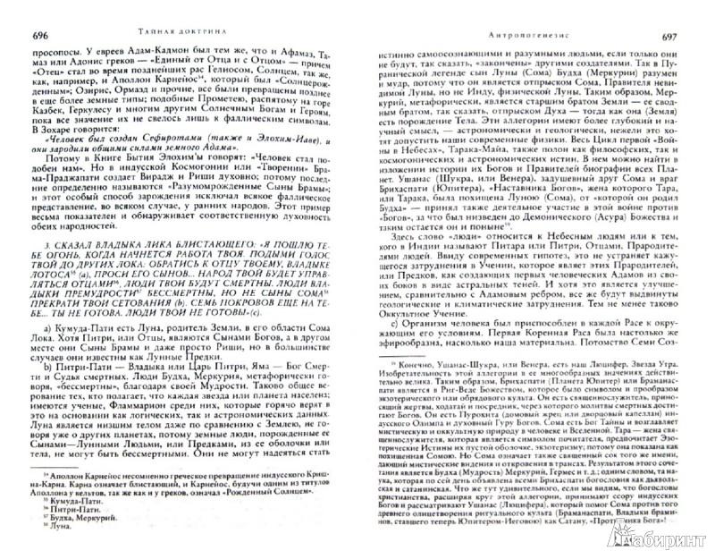Иллюстрация 1 из 7 для Тайная доктрина. Основы мистического знания в одном томе. Синтез науки, религии и философии - Елена Блаватская | Лабиринт - книги. Источник: Лабиринт