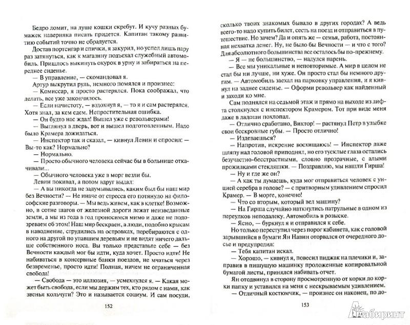 Иллюстрация 1 из 17 для Дивизионный комиссар - Павел Корнев   Лабиринт - книги. Источник: Лабиринт