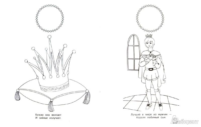 Иллюстрация 1 из 9 для Загадки для принцесс - Юлия Шигарова | Лабиринт - книги. Источник: Лабиринт