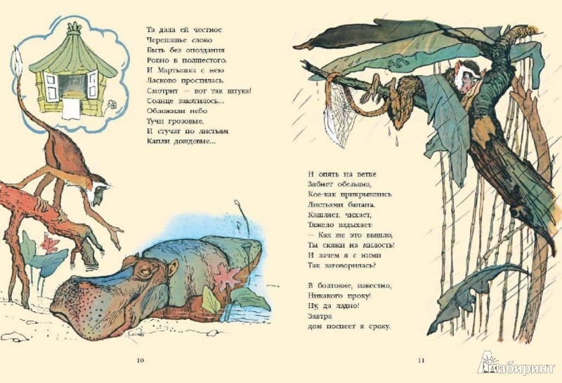 Иллюстрация 2 из 31 для Мартышкино завтра - Борис Заходер | Лабиринт - книги. Источник: Лабиринт