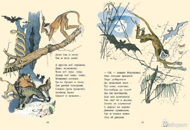 Иллюстрация 3 из 31 для Мартышкино завтра - Борис Заходер | Лабиринт - книги. Источник: Лабиринт