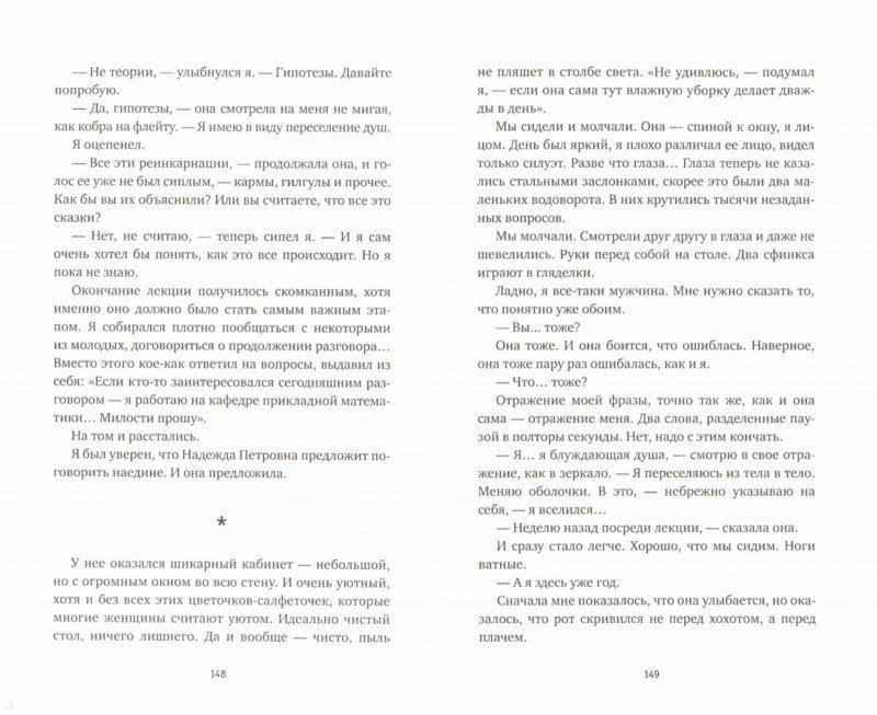 Иллюстрация 4 из 11 для Те, которые - Андрей Жвалевский | Лабиринт - книги. Источник: Лабиринт