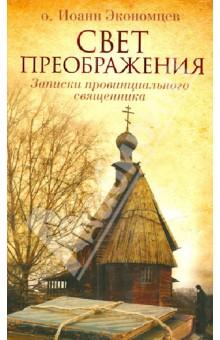 Свет Преображения. Записки провинциального священника