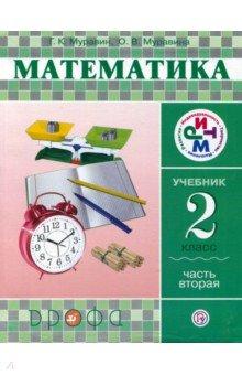 Математика. 2 класс. Учебник в 2-х частях. Часть 2. РИТМ. ФГОС информатика 4 класс учебник в 2 х частях фгос