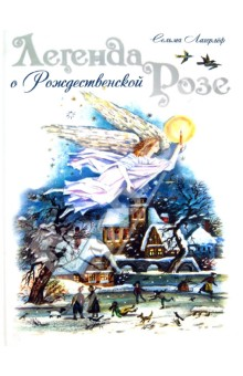 Легенда о Рождественской розе книги центрполиграф это как день посреди ночи