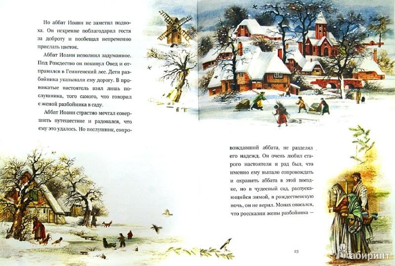 Иллюстрация 1 из 57 для Легенда о Рождественской розе - Лагерлеф Сельма Оттилия Лувиса   Лабиринт - книги. Источник: Лабиринт