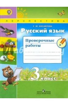 Русский язык. 3 класс. Проверочные работы. ФГОС  михайлова с русский язык 4 класс проверочные работы
