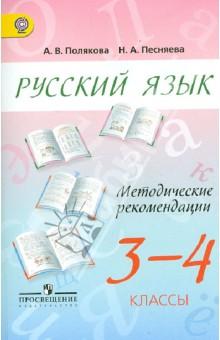 Русский язык. 3-4 классы. Методические рекомендации. Пособие для учителей. ФГОС