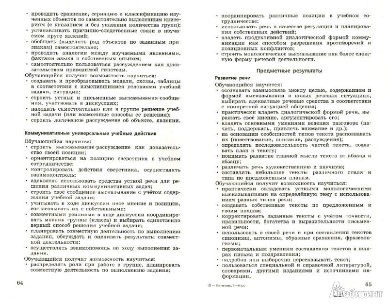 Иллюстрация 1 из 2 для Русский язык. 3-4 классы. Методические рекомендации. Пособие для учителей. ФГОС - Полякова, Песняева | Лабиринт - книги. Источник: Лабиринт