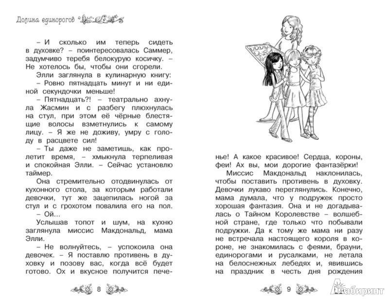Иллюстрация 1 из 12 для Долина единорогов - Рози Бэнкс | Лабиринт - книги. Источник: Лабиринт