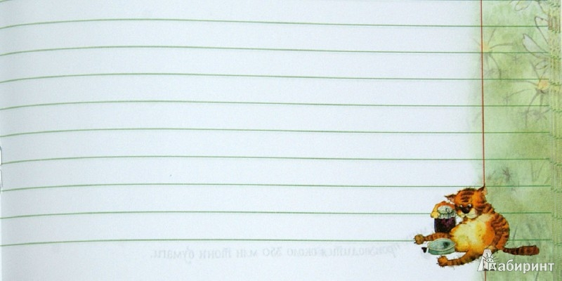 Иллюстрация 1 из 34 для Полосатая тетрадь для конспектов. 48 листов. Линейка | Лабиринт - канцтовы. Источник: Лабиринт