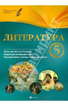 Литература. 5 класс. Планы-конспекты уроков  феникс информатика 5 класс планы конспекты уроков