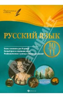 Русский язык. 10-11 классы. Планы-конспекты уроков