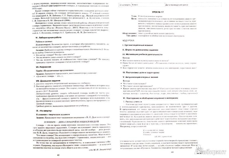 План конспект по русскому языку 10-11 класс