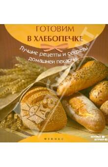 Готовим в хлебопечке: лучшие рецепты и секреты домашней пекарни