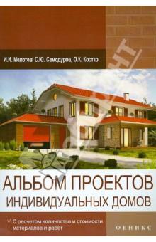 Альбом проектов индивидуальных домов куплю однокомнатную квартиру н новгород
