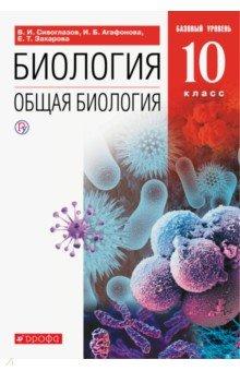 Биология. Общая биология. 10 класс. Учебник. Базовый уровень. Вертикаль. ФГОС