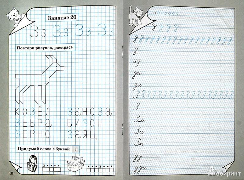 Иллюстрация 1 из 22 для Тренажер по обучению письму детей 6-7 лет. Рабочая тетрадь. ФГОС - Валентина Голубь | Лабиринт - книги. Источник: Лабиринт