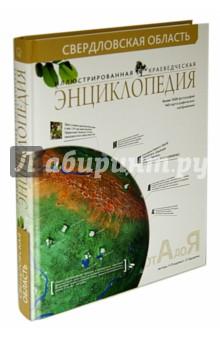 Свердловская область. Иллюстрированная краеведческая энциклопедия