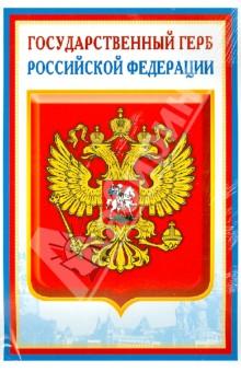 Комплект  познавательных мини-плакатов с российской символикой: Флаг, герб, гимн, президент