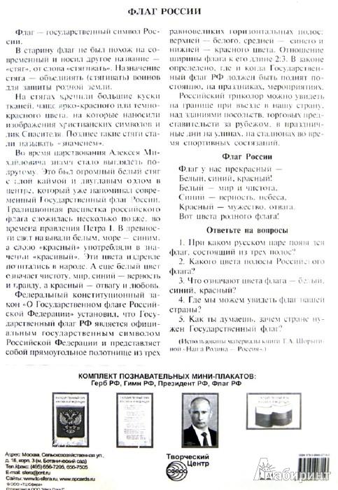 Иллюстрация 1 из 12 для Комплект  познавательных мини-плакатов с российской символикой: Флаг, герб, гимн, президент   Лабиринт - книги. Источник: Лабиринт