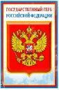 Комплект познавательных мини-плакатов с российской символикой: Флаг, герб, гимн, президент (А4) отсутствует конституция рф герб гимн флаг с изменениями и дополнениями на 2018 год
