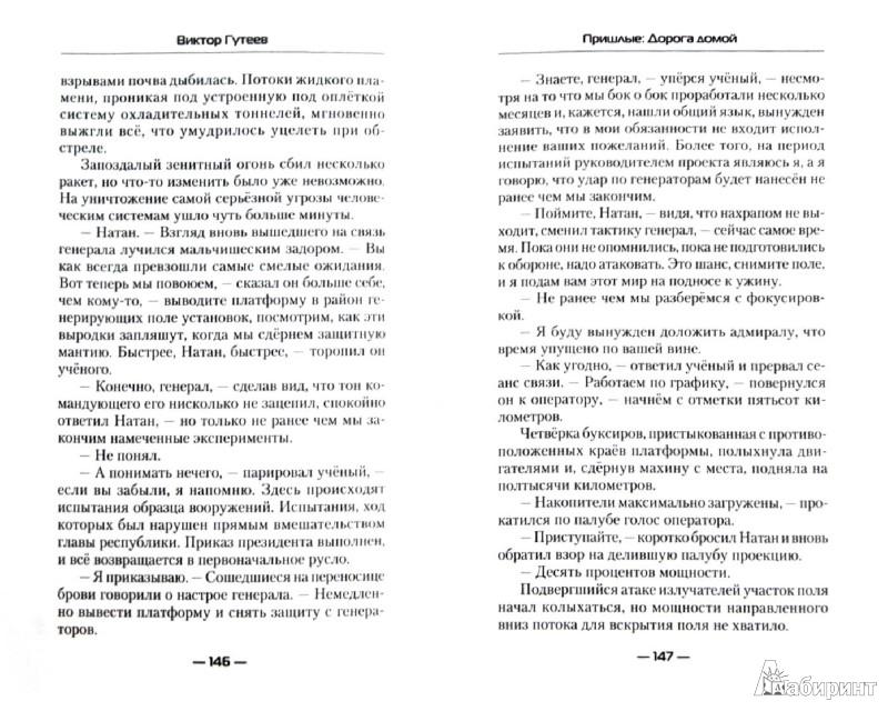 Иллюстрация 1 из 4 для Пришлые: Дорога домой - Виктор Гутеев | Лабиринт - книги. Источник: Лабиринт