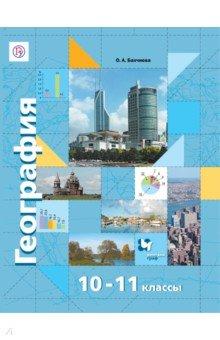 География. 10-11 класс. Экономическая и социальная география мира. Базовый и углуленный уровни. ФГОС