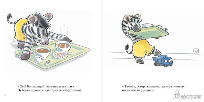 Иллюстрация 1 из 17 для Зу готовит завтрак - Мишель Гэ | Лабиринт - книги. Источник: Лабиринт
