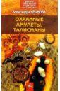 Скачать Крымова Охранные амулеты талисманы Невский Из этой книги вы бесплатно