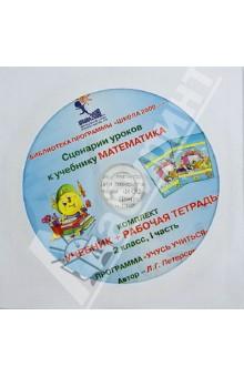 Математика. 2 класс. Сценарии уроков. Часть 1 (CD)