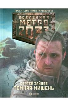 Метро 2033: Темная мишень