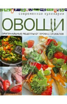 Овощи. Оригинальные рецепты от профессионалов мясо оригинальные рецепты от профессионалов