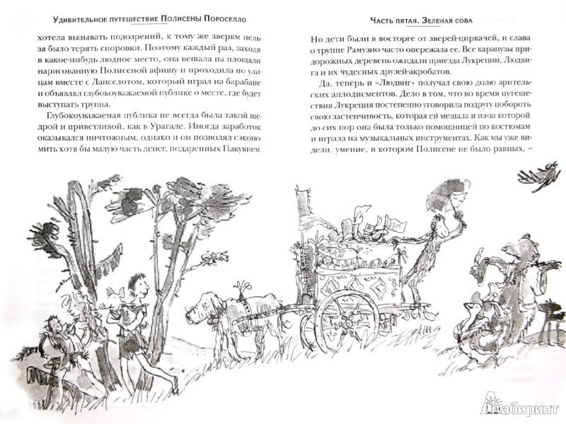 Иллюстрация 1 из 34 для Удивительное путешествие Полисены Пороселло - Бьянка Питцорно   Лабиринт - книги. Источник: Лабиринт